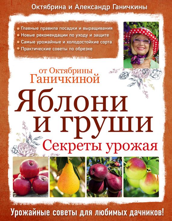 скачать электронную книгу Яблони и груши секреты урожая от Октябрины Ганичкиной