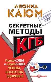 Каюм, Леонид  - Секретные методы КГБ. Психокоды и звукокоды успеха, богатства, здоровья