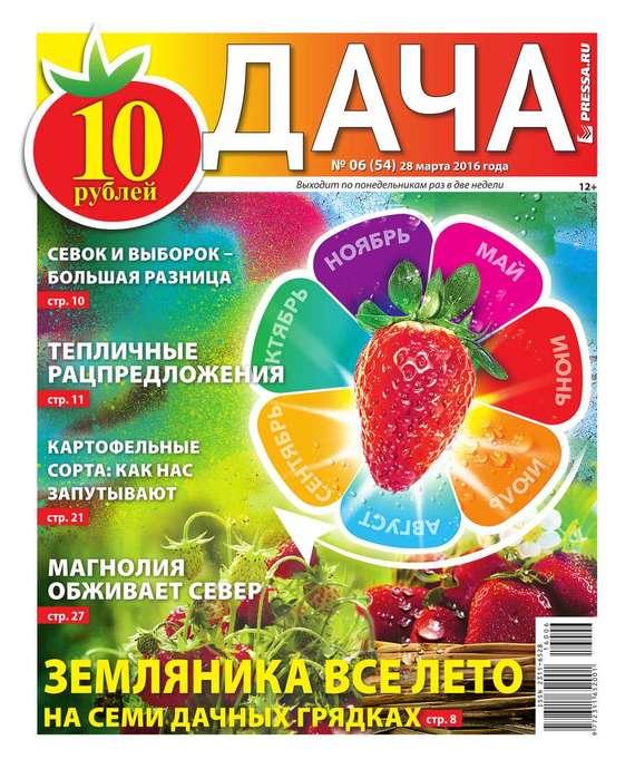 Редакция газеты Дача Pressa.ru Дача Pressa.ru 06-2016 дача и сад