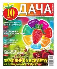 Pressa.ru, Редакция газеты Дача  - Дача Pressa.ru 06-2016