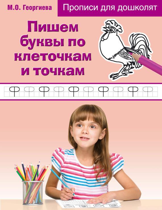 Марина Георгиева Пишем буквы по клеточкам и точкам весёлые буквы