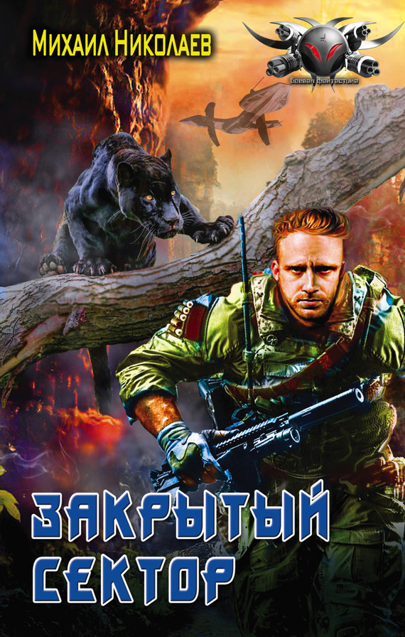 Михаил Николаев бесплатно