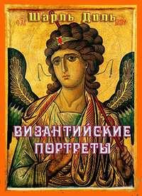 Диль, Шарль  - Византийские портреты