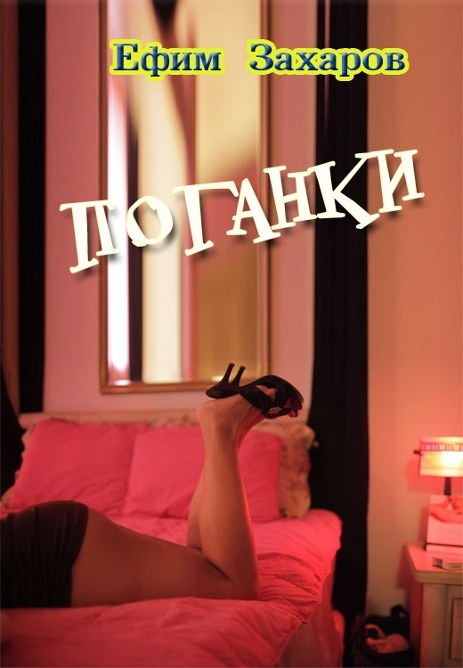 Ефим Захаров - Поганки