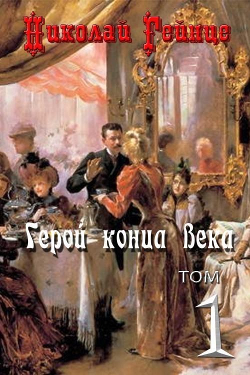 Николай Гейнце Герой конца века