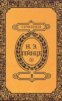 Гейнце, Николай  - В тине адвокатуры