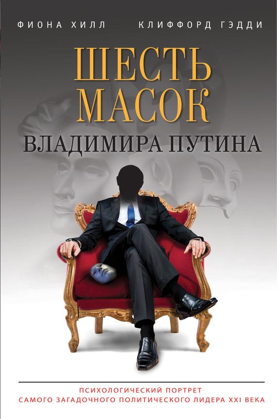 Обложка книги Шесть масок Владимира Путина, автор Хилл, Фиона