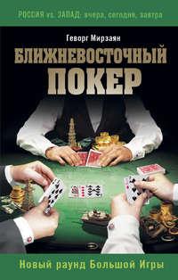 Мирзаян, Геворг  - Ближневосточный покер. Новый раунд Большой Игры