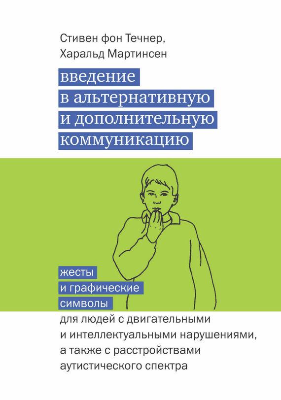 обложка книги static/bookimages/21/22/60/21226043.bin.dir/21226043.cover.jpg