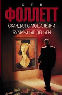 Фоллетт, Кен  - Скандал с Модильяни. Бумажные деньги (сборник)