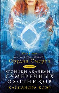 Клэр, Кассандра  - Хроники Академии Сумеречных охотников. Книга II