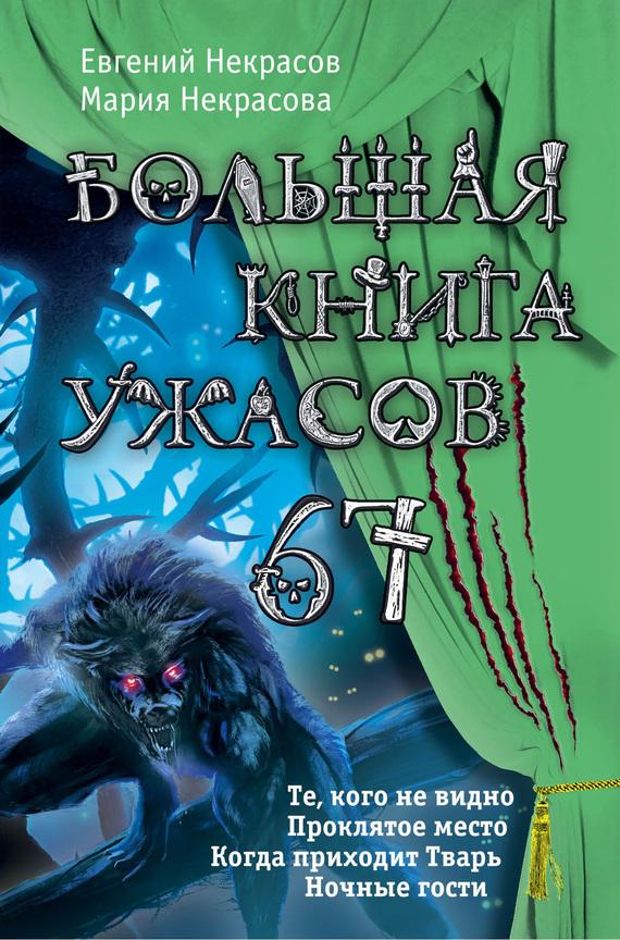 Мария Некрасова Большая книга ужасов – 67 (сборник) мария некрасова костыль нога
