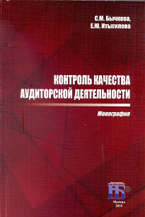 Светлана Михайловна Бычкова Контроль качества аудиторской деятельности а е суглобов международные стандарты аудита в регулировании аудиторской деятельности