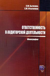 С. М. Бычкова Ответственность в аудиторской деятельности а е суглобов международные стандарты аудита в регулировании аудиторской деятельности