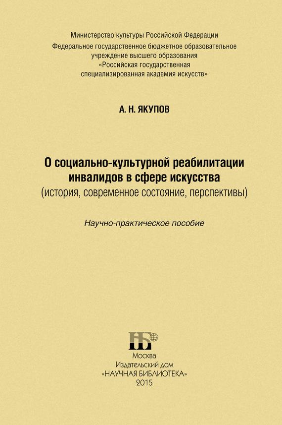 интригующее повествование в книге Александр Якупов