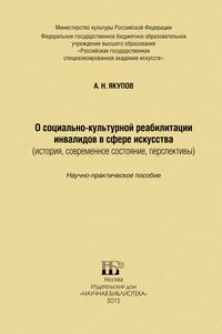 Якупов, Александр  - О социально-культурной реабилитации инвалидов в сфере искусства (история, современное состояние, перспективы)