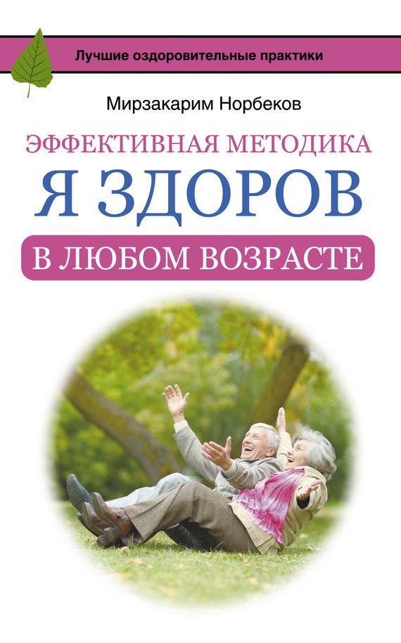 Мирзакарим Норбеков Эффективная методика «Я здоров в любом возрасте» кузнецов и дикуль и касьян уник методика леч позвоночника