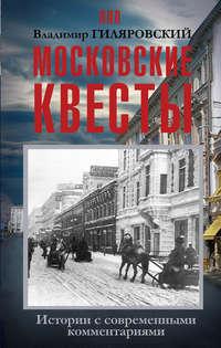 Гиляровский, Владимир  - Московские квесты. Истории с современными комментариями