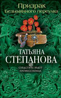Степанова, Татьяна  - Призрак Безымянного переулка