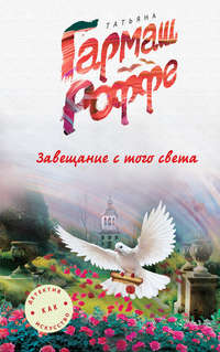 Гармаш-Роффе, Татьяна  - Завещание с того света