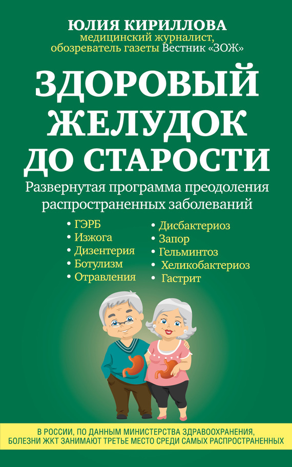 Юлия Кириллова Здоровый желудок до старости кириллова ю крепкие нервы до старости