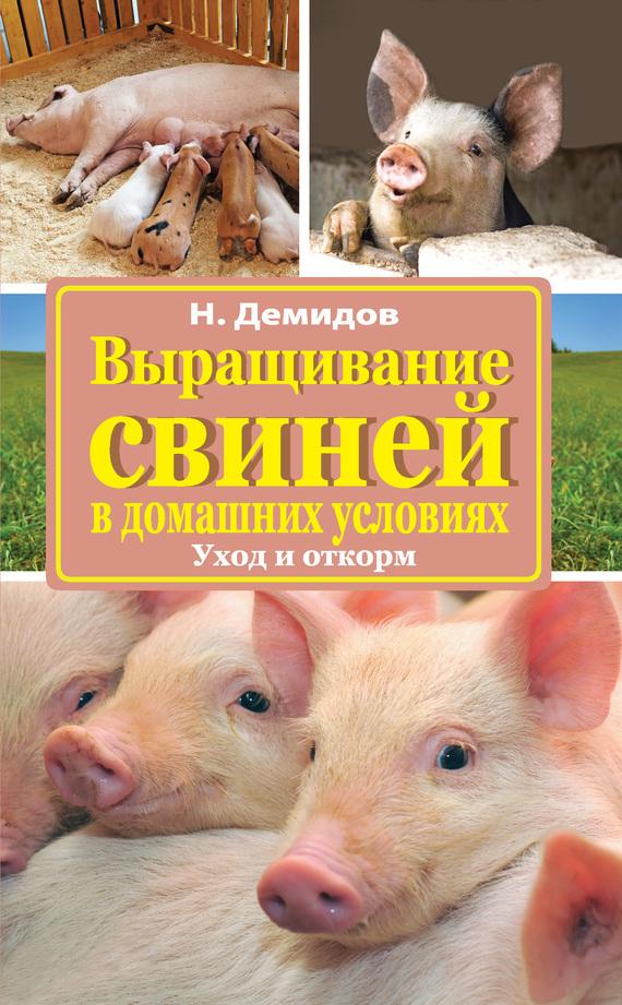 Николай Демидов Выращивание свиней в домашних условиях. Уход и откорм