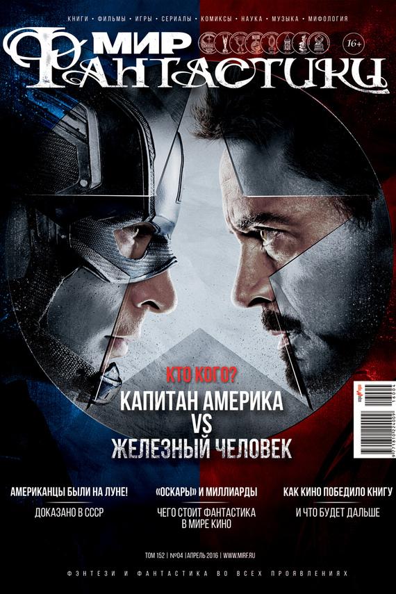 mirf.ru Мир фантастики №04/2016 mirf ru журнал мир фантастики – июль 2016
