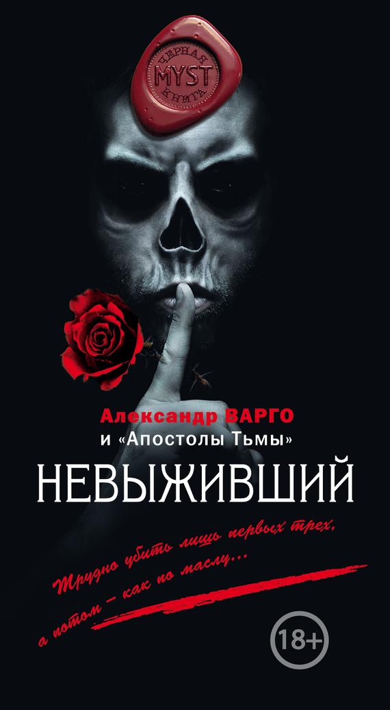 Александр Варго, Михаил Киоса - Невыживший (сборник)