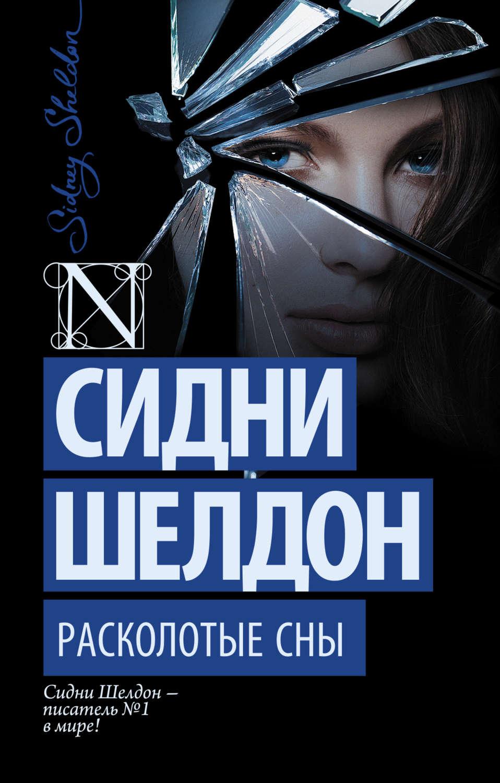 Сидни шелдон сборник книги скачать бесплатно fb2