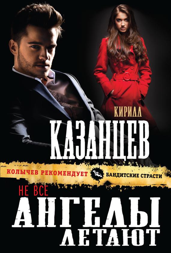 Обложка книги Не все ангелы летают, автор Казанцев, Кирилл