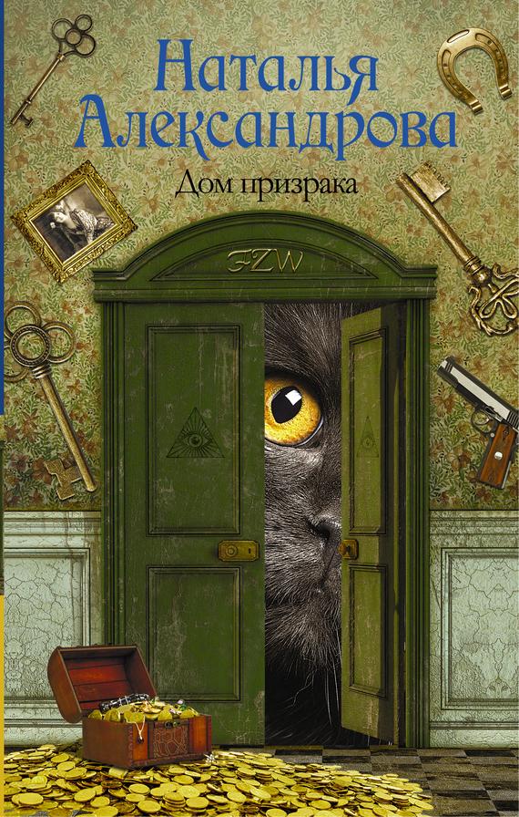 Наталья Александрова Дом призрака
