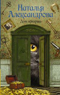 Александрова, Наталья  - Дом призрака