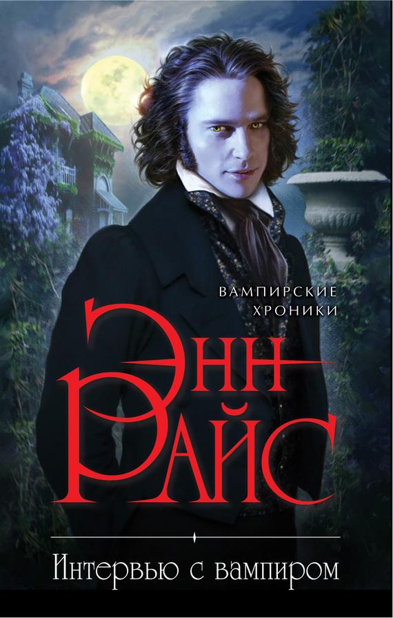 Скачать Энн Райс бесплатно Интервью с вампиром