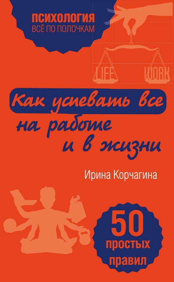 бесплатно Ирина Корчагина Скачать Как успевать все на работе и в жизни. 50 простых правил