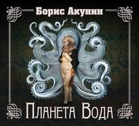 Акунин, Борис  - Планета Вода (технократический детектив)