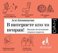 Казанцева, Ася  - В интернете кто-то неправ! Научные исследования спорных вопросов