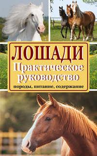 Голубев, Константин  - Лошади. Породы, питание, содержание. Практическое руководство