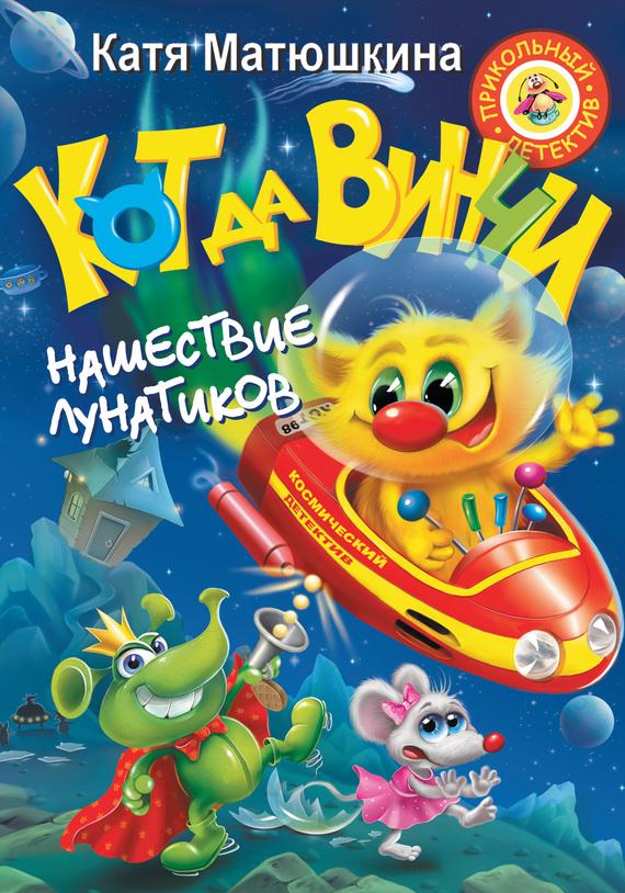Скачать Катя Матюшкина бесплатно Кот да Винчи. Нашествие лунатиков