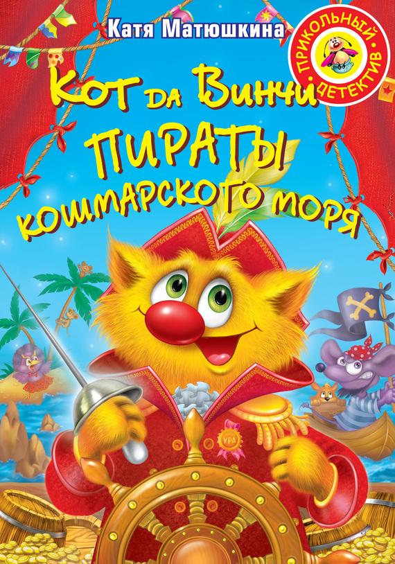 яркий рассказ в книге Катя Матюшкина