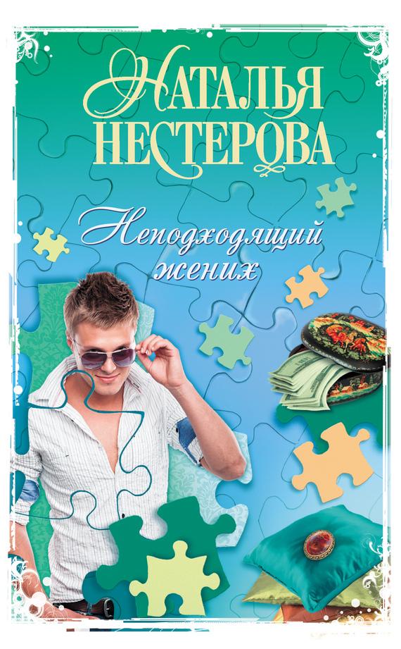 Наталья Нестерова Неподходящий жених (сборник)