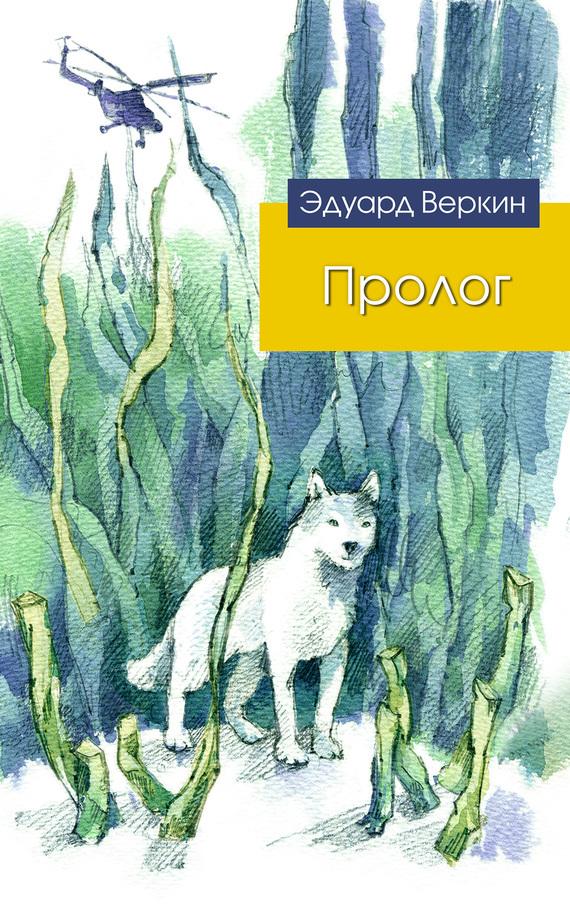Эдуард Веркин Пролог (сборник)