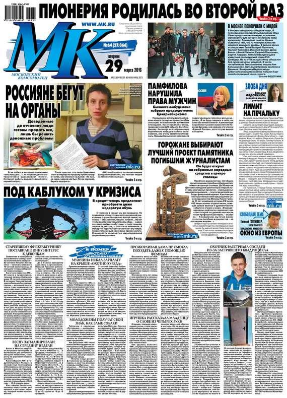 МК Московский комсомолец 64-2016