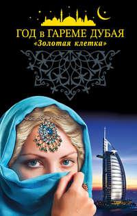 авторов, Коллектив  - Год в гареме Дубая. «Золотая клетка»
