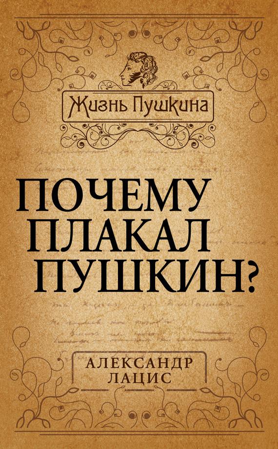 Александр Лацис Почему плакал Пушкин? сборник дуэль пушкина с дантесом геккерном