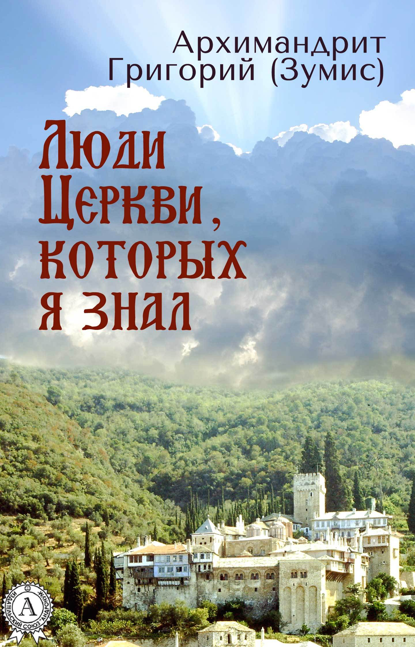 Григорий (Зумис) Архимандрит бесплатно