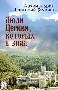 Архимандрит, Григорий Зумис  - Люди Церкви, которых я знал