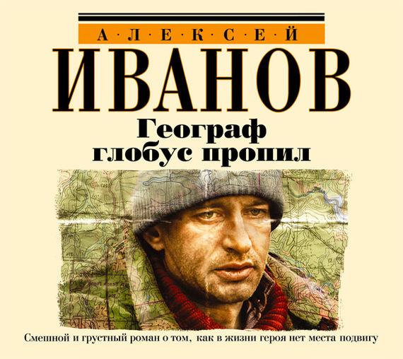 Алексей Иванов Географ глобус пропил книги издательство аст дешевый роман