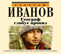Иванов, Алексей  - Географ глобус пропил