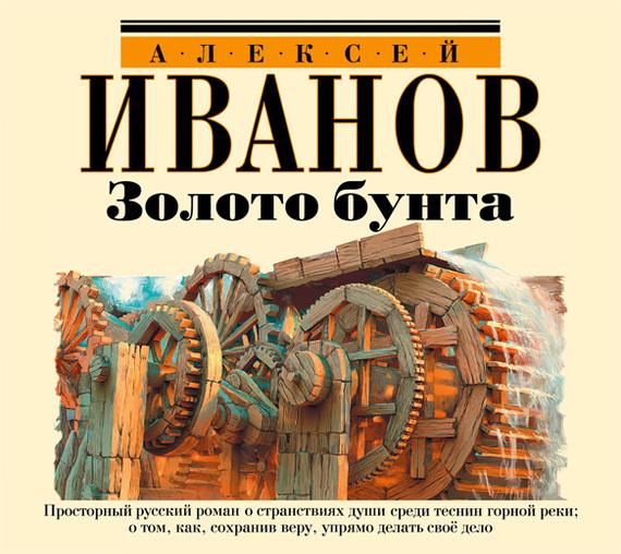 Алексей Иванов Золото бунта как попросить маму лифчик с чашками