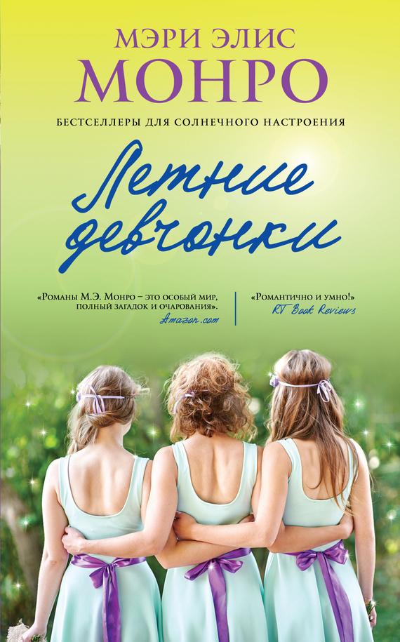 Обложка книги Летние девчонки, автор Монро, Мэри Элис